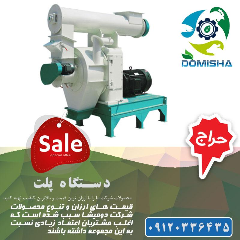 فروش دستگاه پلت ساز به قیمت کارخانه