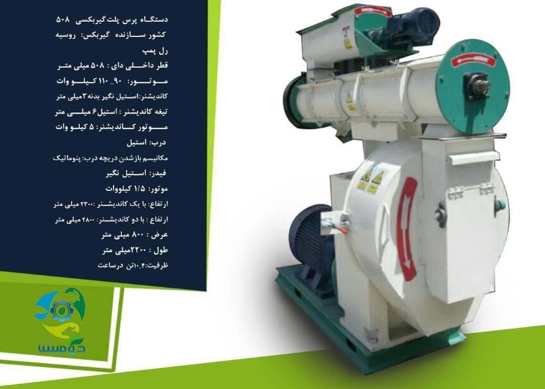 دستگاه پلت 580