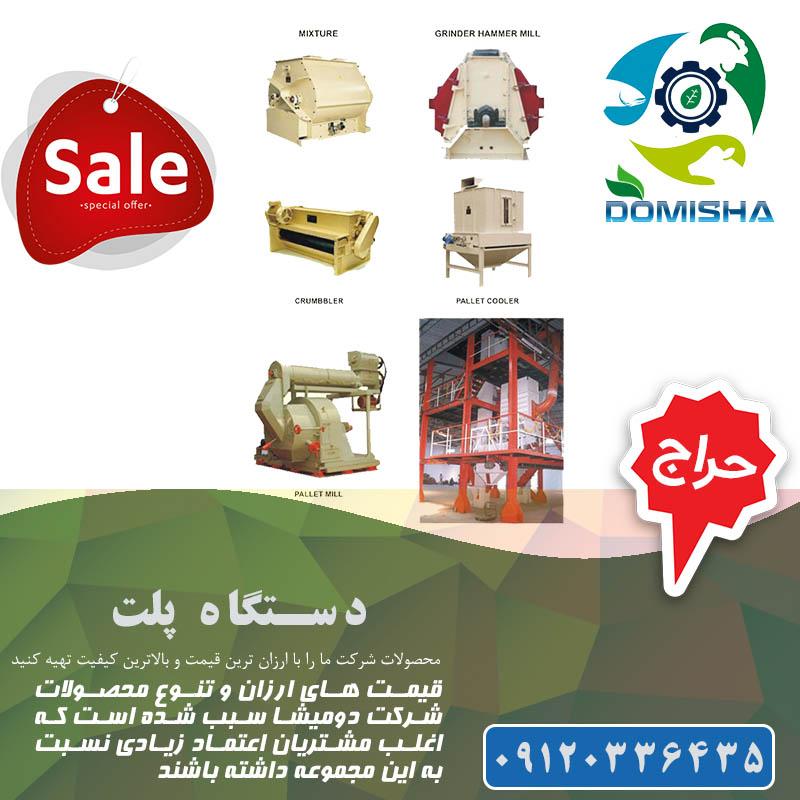 قیمت خرید انواع دستگاه پلت خوراک دام و طیور