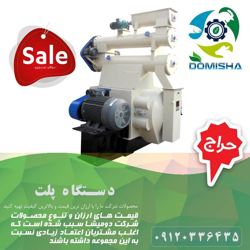 فروش دستگاه پلت ساز در شیراز زیر قیمت بازار
