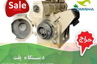 دستگاه پلت ساز در شیراز